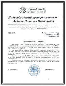 Отзыв АВАРКО Золотой прайд